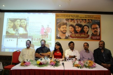 'ASHEM ZALEM KASHEM/INCHA AAND YENCHA' Konkani-Tulu Movie Trailer/Audio Release in Dubai