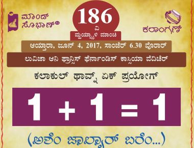 186th Monthly Theatre will be presented on June 04 2017