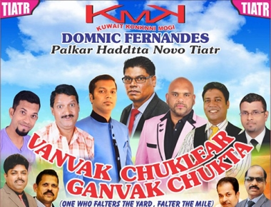 Kuwait : KKM presents new Tiatr