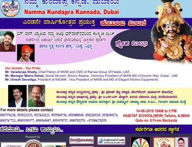 Namma Kundapura kannada family Dubai, all set to celebrate 2nd anniversary at Habitat School Ajman.