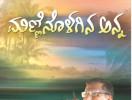 ಜ.27: ಸಿರಿ ಪಾವಂಜೆ ಸಿರಿಮನೆಯ ಅನುಭವ ಮಂಟಪದಲ್ಲಿ