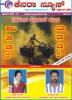 Kannada Weekly January 2014