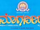 ಮೊಗವೀರ ಸಾಹಿತ್ಯ ಸ್ಪರ್ಧೆ-2021