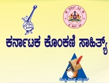 Karnataka Konkani Sahitya Academy to organise Konkani Lokotsav