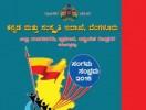 ಕೊಂಕಣಿ ಸಾಹಿತ್ಯ ಅಕಾಡೆಮಿಯು 2016ನೇ ಸಾಲಿನ ಗೌರವ ಪ್ರಶಸ್ತಿ : ಕಲಾ ಪ್ರದರ್ಶನಕ್ಕಾಗಿ ಆಸಕ್ತ ಕಲಾತಂಡಗಳಿಂದ ಅರ್ಜಿ ಅಹ್ವಾನ.