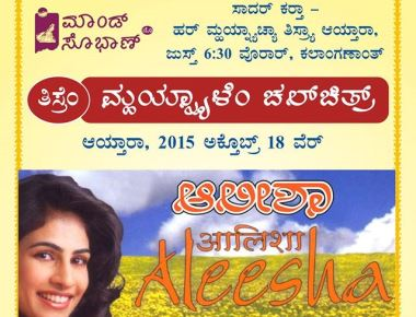 National award winning film 'Aleesha' to be screened at 3rd 'Mho'ynyallem Cho'lchitr'