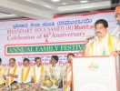 ಭಂಡಾರಿ ಸೇವಾ ಸಮಿತಿ ಸಂಭ್ರಮಿಸಿದ 2018ನೇ ವಾರ್ಷಿಕ ಸಮ್ಮಿಲನ
