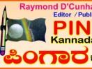 ಪಿಂಗಾರ ರಾಜ್ಯೋತ್ಸವ ಪ್ರಶಸ್ತಿ-2016: ಅರ್ಜಿ ಆಹ್ವಾನ
