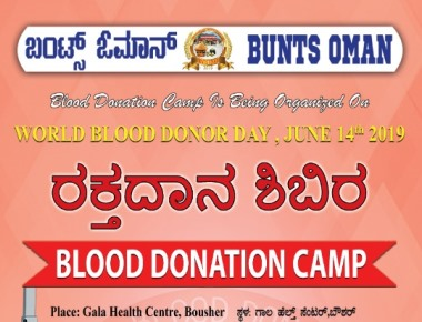 Blood Donation Camp - Organized by Oman Team
