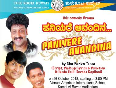 Kuwait : TKK presents Tulu Parba 2018