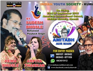 """Amithab Aur Main"" Concert to be held on 23rd Sept 2016"