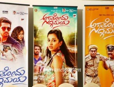 Grand international trailer release of , 'Asathoma Sadgamaya' Kannada Movie in Dubai