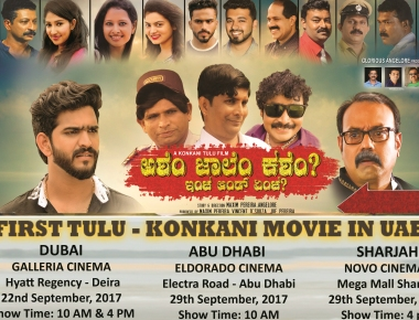 'ASHEM ZALEM KASHEM/INCHA AANDA YENCHA'  Konkani – Tulu Movie Tickets Released in Dubai