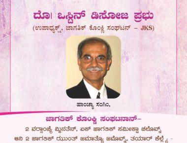 Mandd Sobhann has convened a  A 'Chintan-Mantan' session regarding the Konkani Language Plan