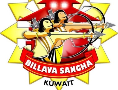 """Billava Sangha Kuwait AGM to be held on 28 November 2014"