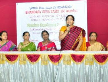 Women's Wing of Bhandary Seva Samiti Conducted Haldi-Kumkum Programme