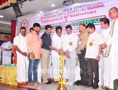 Bhandary Seva Samithi Anniversary Celebration