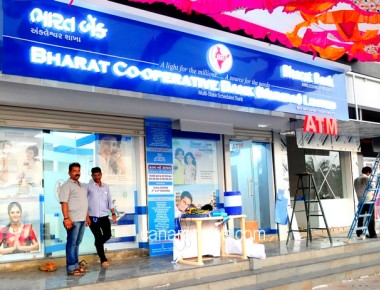 Bharat Bank Ankleshwar Branch is ready to provide service
