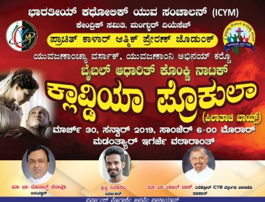 ICYM Central Council Mangalore Diocese to stage Biblical Drama