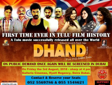 Super Hit 'DHAND' Tulu Movie again in Dubai on 3rd August – with public demand Tickets almost sold out