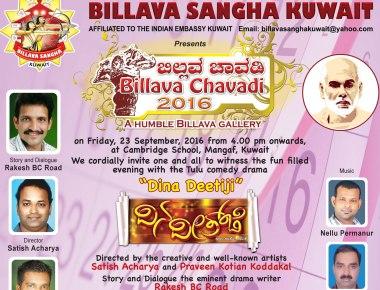 "Billava Sangha Kuwait welcomes one and all to ""Billava Chavadi 2016"""