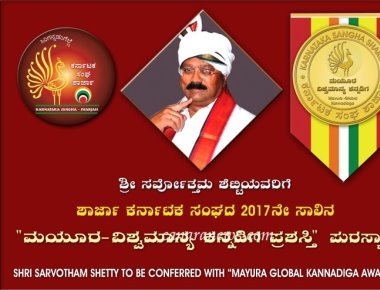 "Sharjah Karnataka Sangha to Honour Sarvotham Shetty "" Mayura Global Kannadiga Award"" on 17th November"