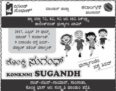 KONKANI SUGANDH for students of 7th to 10th Std, at Kalaangann.