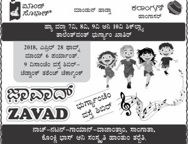 Mandd Sobhann is organizing a 9 days'  Camp titled 'ZAVAD' for students of 7th to 10th Std