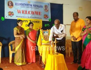 Cultural activities mark Teachers' Day celebration at Anandathirtha Vidyalaya
