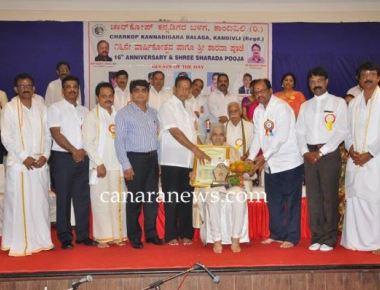 K.K.Suvarna Memorial Award for Mr. Kamalaxa Saraph (Well known Konkani, Kannada Stage Artist)