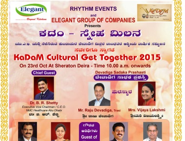 KaDaM's Grand 5th Anniversary in Dubai on 23rd Oct with Chief Guest Dr. B.R. Shetty and Actress Vinaya Prasad