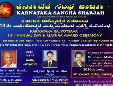 Karnataka Sangha Sharjah 14th Annual Celebration and 'Mayura' Award Ceremony o November 18th