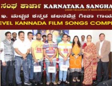 Finalist of Karnataka Sangha Sharjah's 'UAE Level Kannada Film Songs Competition 2016' Participants Annouced