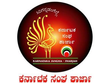 15th Anniversary of Sharjah Karnataka Sangha, Rajyotsava & 'Mayura' Award Ceremony on 17th November