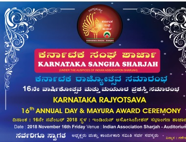 Sharjah Karnataka Sangha's  16th Aanniversary and 'Mayura' award presentation on 16th November