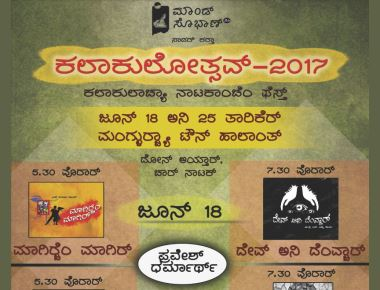 'Kalakulotsav', a two-day Konkani drama festival by 'Kalakul' will be held at Town Hall