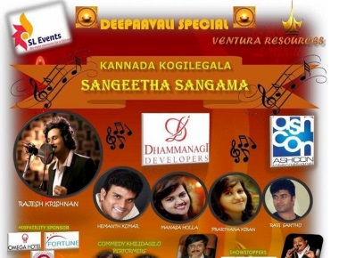 Kannada Kogilegala 'Sangeetha Sangama' 2017 Musical Extravaganza in Dubai on 20th October