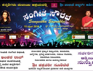 "Kannadigaru Dubai to Present "" Sangeetha Saurabha"" in Dubai on 15th April"