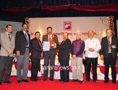 Model Co-operative Bank Ltd. receives 1st Prize for Best Bank from 'The Maharashtra State Co-operative Banks Association Ltd., Mumbai.