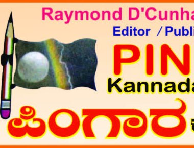 Applications invited for Pingara Rajyotsava Award