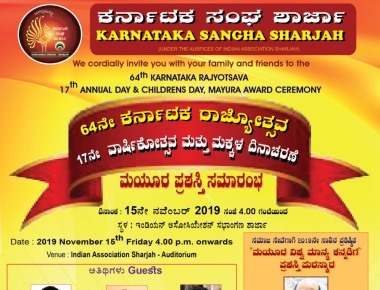 SHARJAH KARNATAKA SANGHA's 17th Anniversary – Sitar Ratna Kochikar Devdas Pai to perform