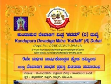 KUNDAPURA DEVADIGA MITRA (KaDaM)'s 9th ANNIVERSARY ON 15TH NOVEMBER
