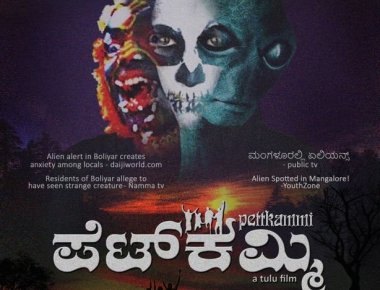 Upcoming Tulu Movie 'Pettkammi' Presents Opportunity To Become Playback Singer