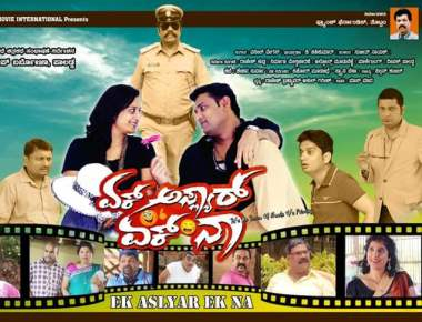 """Ek Aslyar Ek Na"" Konkani Cinema to have Grand Premier release in Dubai in May 2016"