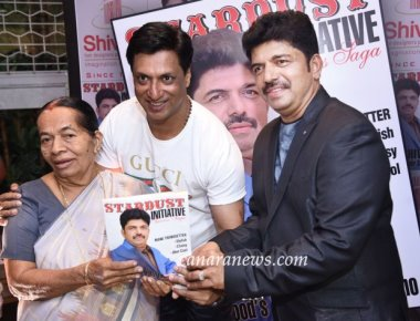 Release of 'Saaga Shiva' Stardust Special Edition Depicting Dr. Shivaram Bhandary's Professional Success