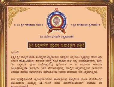 Vishwakarma Seva Samithi 'Pooja Mahotsava