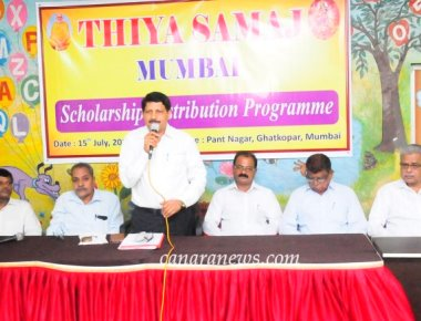 Annual Scholarship Presentation by Thiya Samaja at Ghatkopar, Mumbai