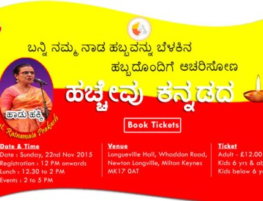 UK's  'Milton Keynes Kannadigaru' to Celebrate  Rajyotsava 'Hachevu kannadada deepa' event