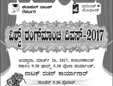 World Theatre Day to be Celebrated by Kalakul