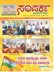 Samparka quarterly magazine of Udupi District Minority forum, Sep 2014